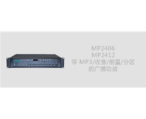 DSPPA MP2406/MP2412带MP3收音前置分区广播功放