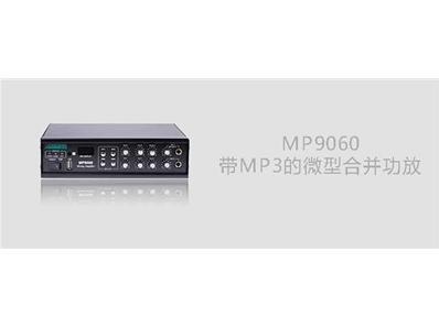 DSPPA MP9060带MP3的微型合并功放