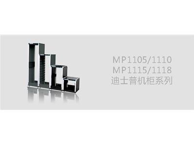 MP1118/1115/1110/MP1105机柜