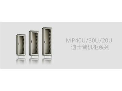 MP40U/30U/20U带门机柜