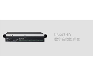 D6643HD数字音频处理器
