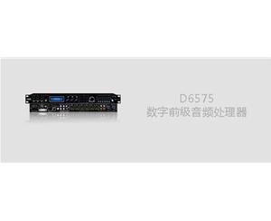 D6575数字前级音频处理器