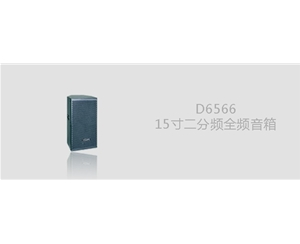 D6566全频专业音箱