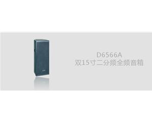 D6566A全频专业音箱