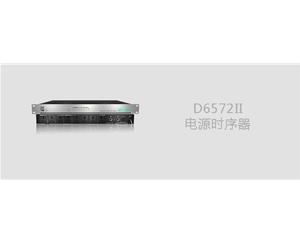 D6572电源时序器