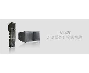 LA1420线阵音箱