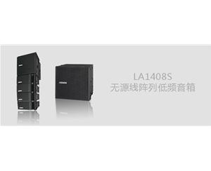 LA1408S线阵低音箱