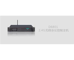 D6801 2.4G无线会议控制主机