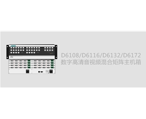 D6108/D6116/D6132/D6172数字高清音视频混合矩阵主机箱