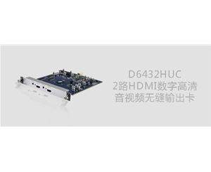 D6104HC数字高清音视频输出卡