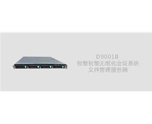 D9001II智能无纸化会议文件管理服务器