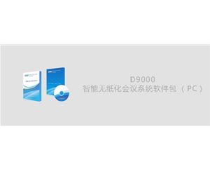 D9000智能无纸化会议系统软件包(PC版)