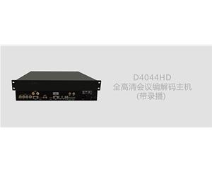 D4044HD全高清会议编解码主机(带录播)