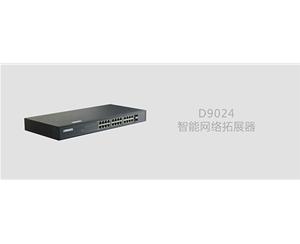 D9024智能网络拓展器