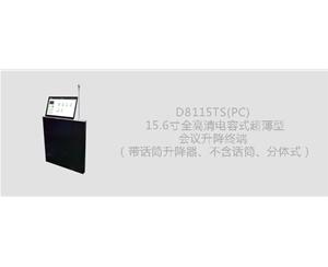 D8115TS全高清电容式超薄型会议升降终端